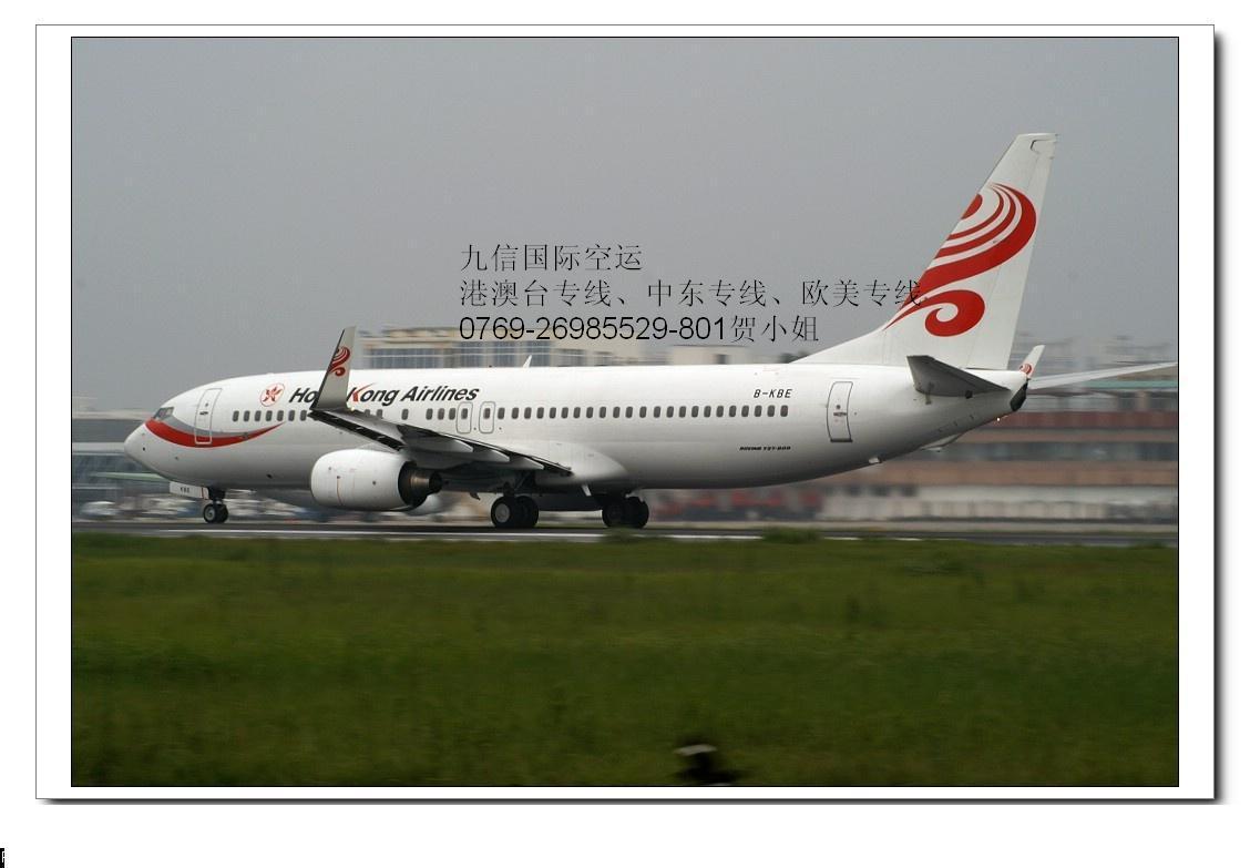 上海到东莞的飞机