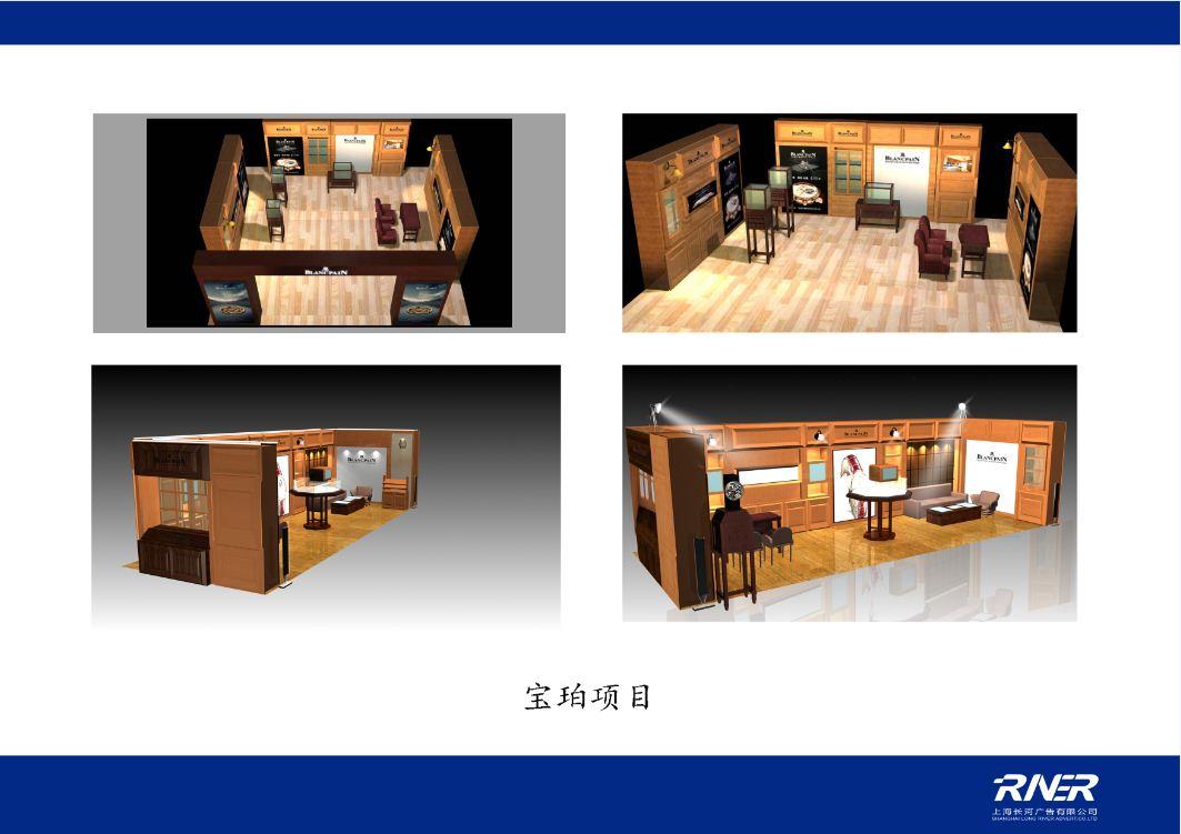 上海长河广告公司以创意、设计为核心;以制作、安装为重点,长期致力于企业V I设计、平面设计、室内外广告工程(灯箱、标识)和展厅展览工程等。创意挖掘客户潜力,展现客户独特性,为每个客户提供个性化产品,提升客户的品牌价值。 长河设计,精英团队,思维前瞻,眼光独到,个性方案,一流服务,二流价格,选择长河,谢绝低端,品质生活。 设计类项目的重要特点是个性化,符合客户企业、产品特点,长河设计通过专业策划和原创设计确保个性服务。 长河网站:www.