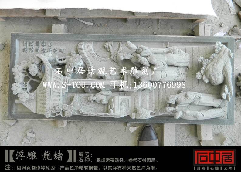 惠安模板石中居园林景观石雕厂是集石雕艺术设计,雕刻,设计于word加工石雕中字体设置图片