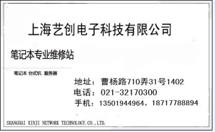 上海神舟电脑特约维修中心52133965