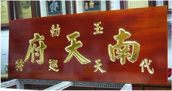 广州实木牌匾制作