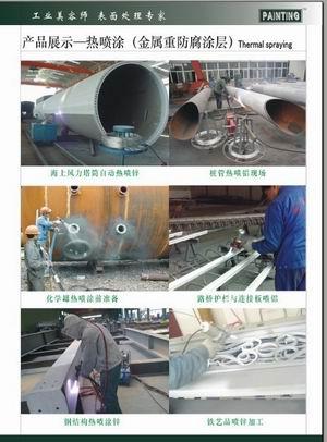 供应宁波热喷涂喷锌喷铝加工厂