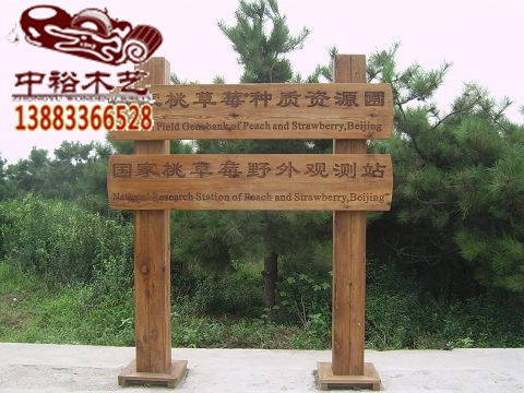 商业机会 建筑,建材 木材板材 >> 供应重庆景区指示牌实木指示牌公园
