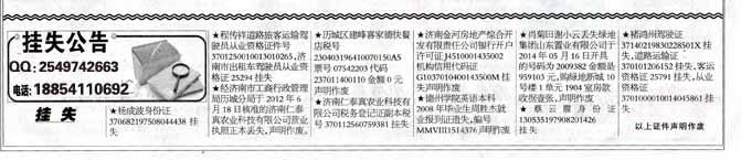 【大众日报广告联系电话】价格大众日报登报电话供应商