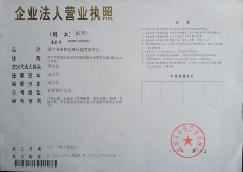 提供深圳市正規房屋租賃合同;