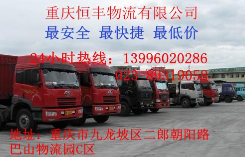 重庆到南京货运公司
