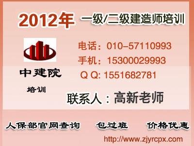 广西二级建造师培训,贵州建造师培训班,广西一级建造师培训