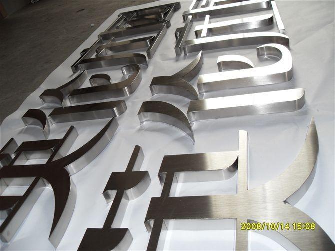 玫瑰金字,发光字,香港工艺字,白钢字,陈刚做字,精品不锈钢字制作,金属