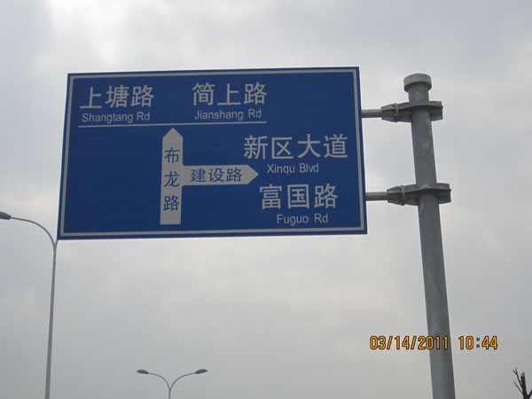 商业机a商业,供应交通安全设备>>防护东莞标志牌24v15开关电源图片