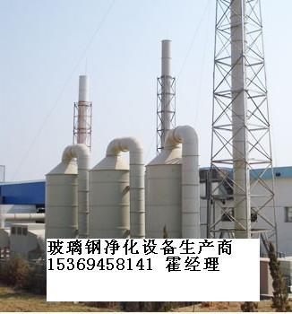 洗涤塔,喷淋塔玻璃钢净化设备;各种型号的横流式,逆流式(圆形,方形)