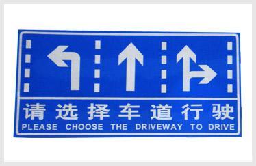 供应马路图标 交通标志牌 铝板标志牌子 交通标志牌