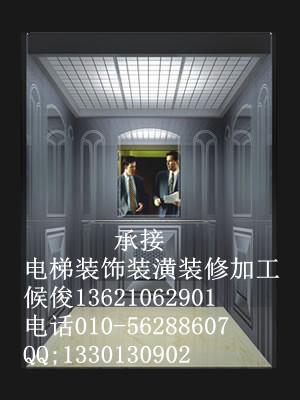 供应北京市东城区电梯装饰装潢装修