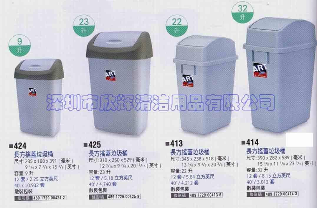 供应新海洋垃圾桶(方形摇盖系列)