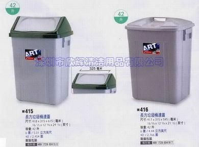 供应新海洋垃圾桶(42l摇盖系列)