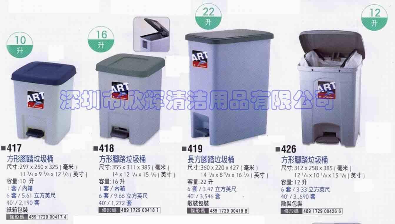 供应新海洋垃圾桶(方形脚踏系列)
